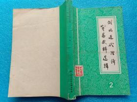 湖北近代经济贸易史料选辑(1840-1949)第二辑