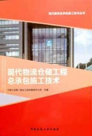 现代建筑总承包施工技术丛书 现代物流仓储工程总承包施工技术 9787112258130 中建三局第二建设工程有限责任公司 中国建筑工业出版社