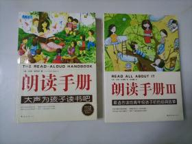 朗读手册:大声为孩子读书吧 + 朗读手册 3 最适合读给高年级孩子听的经典故事(合售)