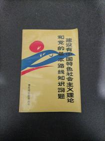建设有中国特色社会主义理论和党的基本路线知识250题
