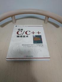 高级C/C++编译技术