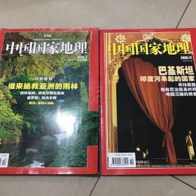 中国国家地理杂志(2册合售)