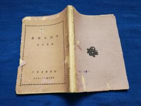 中外女杰传  民国三十一年出版