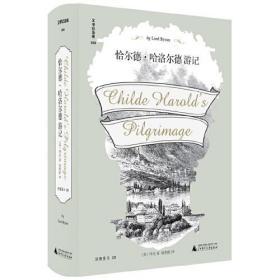 文学纪念碑:恰尔德·哈洛尔德游记  (精装)