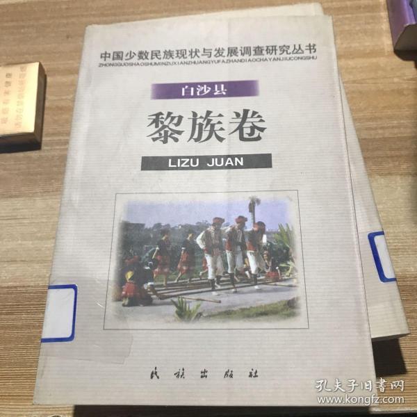 白沙县黎族卷.中国少数民族现状与发展调查研究丛书