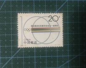 1994-7(1-1)J 国际奥林匹克委员会成立一百周年