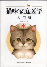 精装本(带护封):《猫咪家庭医学大百科》【全彩印刷。正版现货,品好如图】