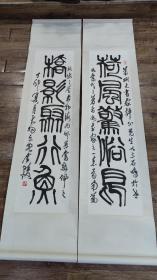 著名画家、书法家、篆刻家 陈大羽书法作品篆刻对联138×35×2保真如假包退