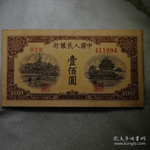 第一套人民币 壹百元纸币 编号411094