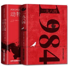 正版全套2册 1984一九八四 动物庄园 乔治奥威尔著 动物农场全译本中文版世界名著书籍 1984书原版原著 乔治·奥威尔TLS