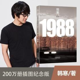 正版 韩寒:我所理解的生活 1988我想和这个世界谈谈 后会无期导演韩寒成长经历 杂文随笔 当代散文 韩寒作品 韩寒的书籍