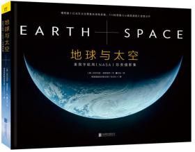 【正版】地球与太空 NASA珍贵摄影集 NASA著 美国宇航局授权的中国版 高清宇宙精美大图配生动文字 高清图片ZT