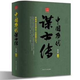 中国历代谋士传 晁中辰 回顾丛书 收录中国古代历史上著名的42位谋士 大智慧而不是小聪明 多谋善断而不是善谋无断