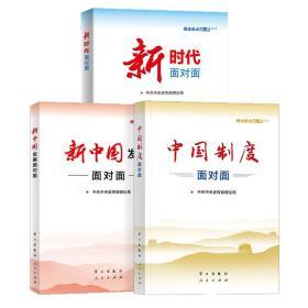 【套装3册】理论热点面对面2020 2019 2018 中国制度面对面 新中国发展面对面 新时代面对面 正版书籍 新华书店旗舰店官网