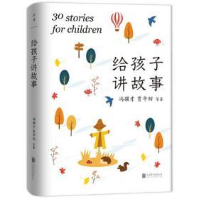 给孩子讲故事