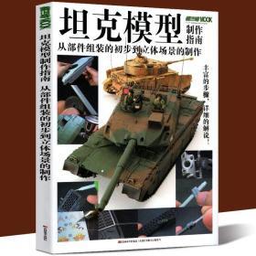 坦克模型制作指南(从部件组装的初步到立体场景的制作)初级中级篇虎式豹式T90日本自卫队十式七三小货卡工具部件胶水笔刀使用方法
