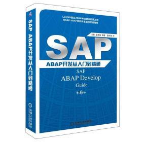 SAP ABAP开发从入门到精通 张钟淑sap应用程序开发教程书籍sap编程从入门到精通sap程序设计开发入门教材书 新华书店上海书城