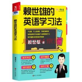 赖世雄的英语学习法 英语学习英语口语英语速成自学练习方法 上海书城旗舰店正版保证 新华书店