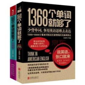 正版保证 1368个单词就够了(套装2册)磨铁 英语学习英语词汇英语口语简单速成自学系列图书 新华书店旗舰店官网 正版保证