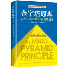 金字塔原理 麦肯锡40年经典培训教材 哈佛芭芭拉明托 思考表达和解决问题的逻辑 中国工行移动电信可口可乐IBM宝马五百强企业用书