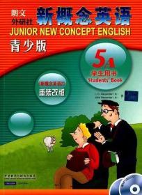 新概念英语青少版学生用书.5A(赠1张MP3.1张DVD)