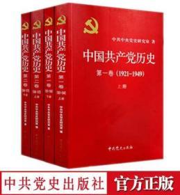 党史全套4册 中国共产党历史第一卷1921-1949 上下册+中国共产党历史第二卷1949-1978上下册党建资料党史书籍党课故事党员党政学习