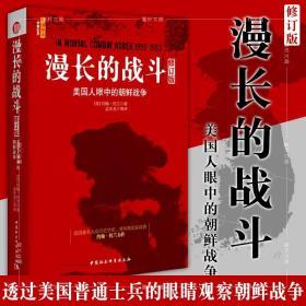 正版现货 漫长的战斗 美国人眼中的朝鲜战争(修订版) 约翰·托兰 著 孟庆龙 等译 战争史书籍 中国社会科学出版社