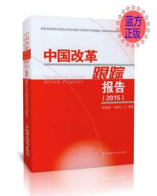 中国改革跟踪报告 2015 正版图书 闪电发货