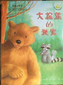 暖暖心绘本第二辑套装6册 大棕熊的秘密+山米的巧克力大礼盒+小贝弟的大梦想+小兔当家+象老爹+小老鼠裁缝店/儿童心灵成长图画书系