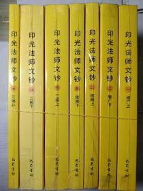 印光法师文钞7册合售