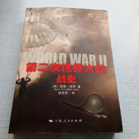 第二次世界大战战史 [A16K----9]