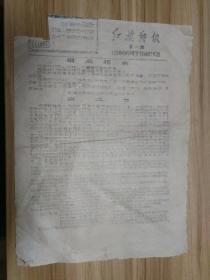 文革油印小报《红旗战报》创刊号,1967年恩施地区红旗造反司令部部编,包快递发货。