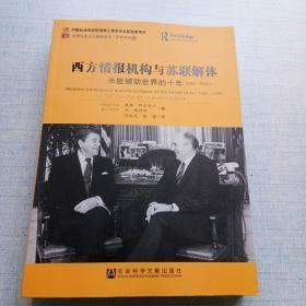 西方情报机构与苏联解体:未能撼动世界的十年(1980-1990)[A16K----9]