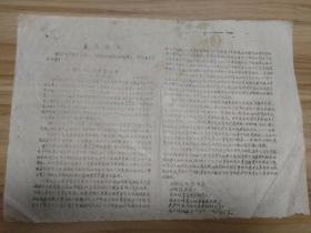 文革油印宣传单一张,1967年恩施县万寨地区人武部公告,包快递发货。