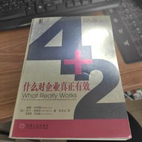 4+2什么对企业真正有效