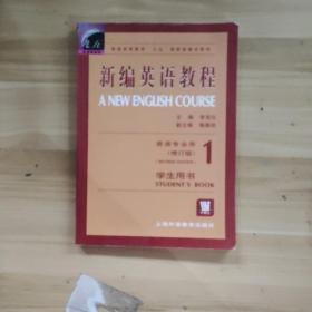 新编英语教程(1)学生用书英语专业用