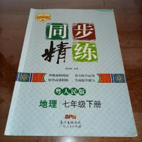 名师小课堂:同步精练 地理七年级下册 粤人民版