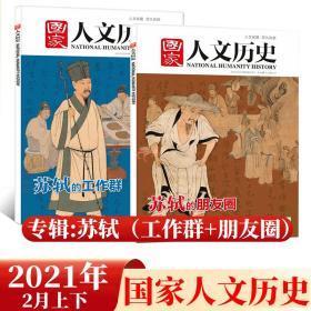 【2本合售】苏轼的朋友圈+苏轼的工作群  苏东坡 群星闪耀下的文化盛世 变法旋涡中的北宋政坛