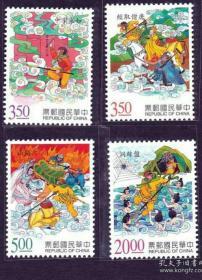 """""""台湾邮票""""中国古典文学名著----西游记(第一组)"""