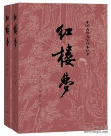 中国古典文学读本丛书:红楼梦[全二册]  9787020002207