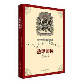 藏传佛教顶级密宗高僧:热译师传