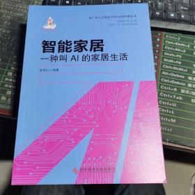 智能家居—一种叫AI的家居生活