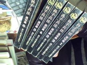 孙子兵法 连环画1一6册