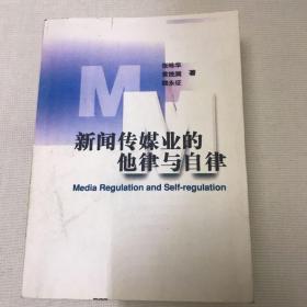 新闻传媒业的他律与自律(版本自鉴)