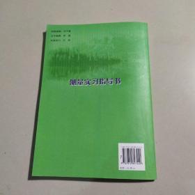 测量实习指导书