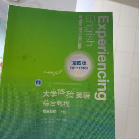 大学体验英语综合教程(第四版)(提高目标·上册)