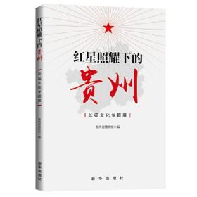 红星照耀下的贵州:长征文化专题展