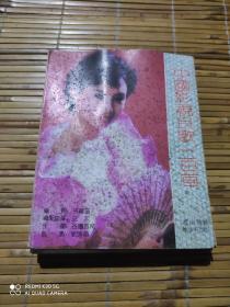 【两盒磁带】中国影视民歌一百首【编配指挥汪非】
