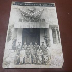 老照片:中国人民解放军贵州省公安总队首届党的代表大会主席团摄影纪念1953年7月19日