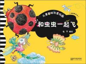 儿童趣味创意绘画:和虫虫一起飞 [3-6岁]